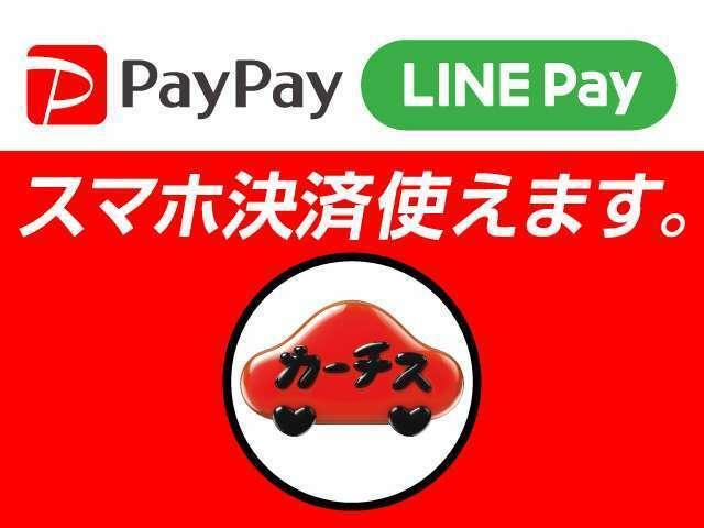Bプラン画像:話題のスマホ決済対応!「PayPay」「LINE Pay」がご利用いただけます!