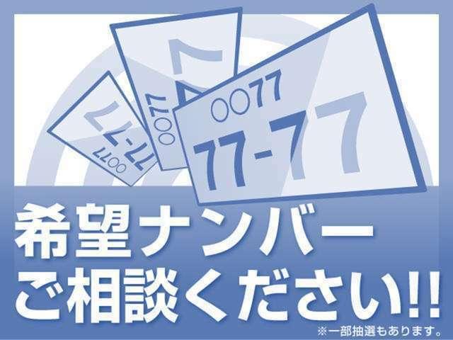 Aプラン画像:希望ナンバーで愛車の愛着UP!!