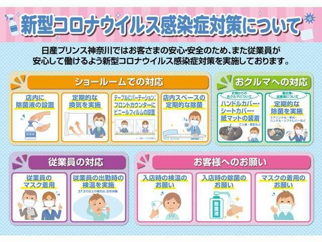 日産プリンス神奈川ではお客さまの安心・安全のため、さまざまな感染症対策をおこなっております。◎「感染症が心配」というお客様、直接当店へご来店いただかなくてもお手続き可能です。お気軽にご相談ください。