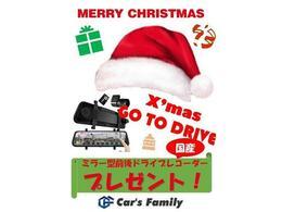 ☆X'masGoToドライブキャンペーン☆12月中にご成約いただいた方にはなんと国産ミラー型前後ドライブレコーダーをプレゼント!ぜひこの機会をお見逃しなく☆