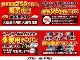 【オートローンも各社取り扱い】頭金0円最長から96回までご用意しております!
