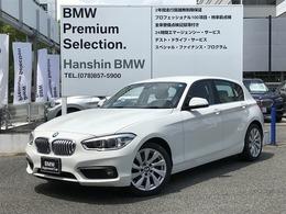 BMW 1シリーズ 118i セレブレーション エディション マイスタイル 限定車LED黒レザーHDDナビBカメラクルコン