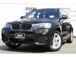 BMW X3 xドライブ20i Mスポーツ 4WD 禁煙車