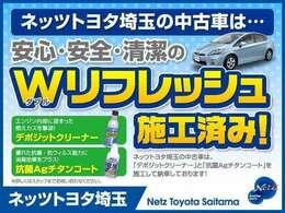 納車の前に、車内の抗菌・エンジン内部の洗浄剤を入れさせていただいております