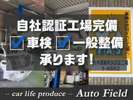 ■車検・整備 自社認証工場完備です。アフターもお任せください。初めての方もお気軽にお尋ねください!