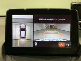 【全方位カメラ】4つのカメラの映像を合成しまるで車の真上から見ている様に映し出しドライバーの死角をフォロー。ステアリング連動ガイドライン機能付きで楽々駐車。