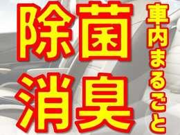 ★☆★展示全車両除菌施工済み★☆★ ウィルス・菌に効果のある安定化二酸化塩素を直接噴射させ、車内の隅々まで除菌しています。キレイにクリーニング済みです。ぜひ直接ご来店の上、ご確認ください!