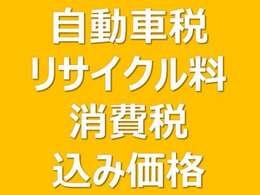 自動車税、リサイクル、消費税、諸費用コミ支払総額30万円♪