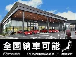 ◆全国納車OK!アフターサービスは全国マツダディーラー店又はマツダグループ店をご利用いただけます◆