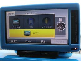 ●デジタルTV付きナビ
