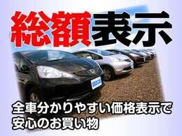 全車安心の総額表示店になります。整備、車検、保証などすべて含まれた金額になります。
