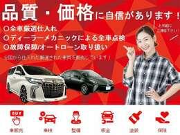購入される方に間違いのない中古車を、誠意と責任をもって販売させていただきます。もちろん修復歴なし!