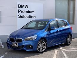 BMW 2シリーズアクティブツアラー 225i xドライブ Mスポーツ 4WD H&Kヘッドアップ黒革SRシートヒーター