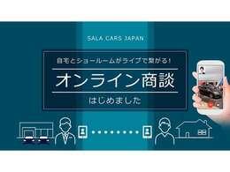 スマートフォンのフェイスタイムなどを活用した「オンライン商談」も承ります。リアルタイムに実車をご確認頂けます。