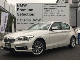 BMW 1シリーズ 118i ファッショニスタ ワンオーナーオイスターレザーPサポートACC