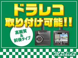 前後タイプのドライブレコーダー取り付け可能です!!詳しい内容については当店スタッフへご連絡ください!!