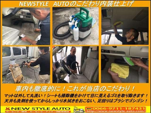 8,車内も徹底的に!これが当店のこだわり!マットは外して丸洗い!シートも掃除機をかけて目に見えるゴミを取り除きます!天井も洗剤を使ってからしっかり水拭きをおこない、足回りはブラシでゴシゴシ!