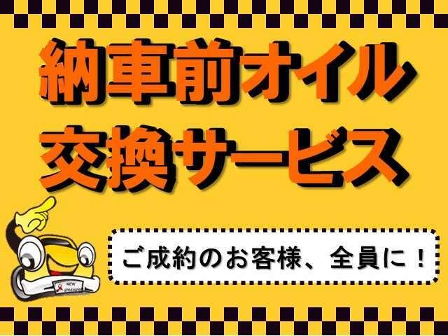 ☆ご納車前エンジンオイル交換サービス☆