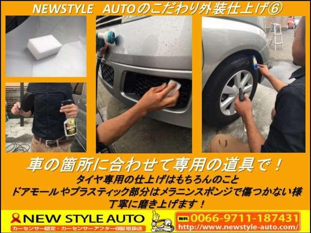 Bプラン画像:6,車の箇所に合わせて専用の道具で!タイヤ専用の仕上げはもちろんのことドアモールやプラスティック部分はメラニンスポンジで傷つかない様丁寧に磨き上げます!