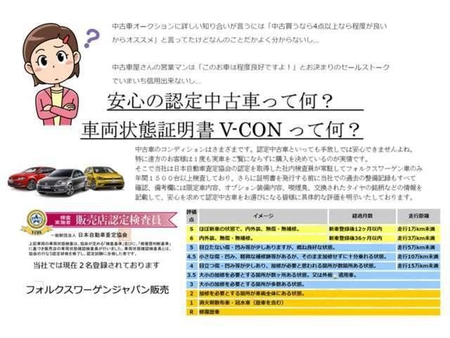 【全車両評価表付】全車V-CON評価済!VW足立では厳しい審査に通過した車両のみ認定中古車として販売致します!皆様に安心・安全をお届けいたします!