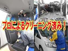 【スミズミ除菌まるまるクリン!】車内シミ・汚れ無く高品質♪前のオーナー様が大事に乗られていたお車を、専任スタッフが更に真心込めて1台1台仕上げました♪((´I `*
