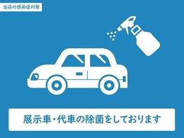 弊社では、展示車の除菌、クリーニングを徹底して行っております。