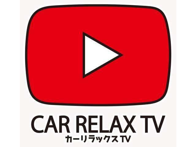 Aプラン画像:You Tube【カーリラックスTV】こちらではお車ご購入前のお客様必見のコンテンツとなっております!是非ご視聴いただきお車購入前のイメトレをしてみてくださいね!!