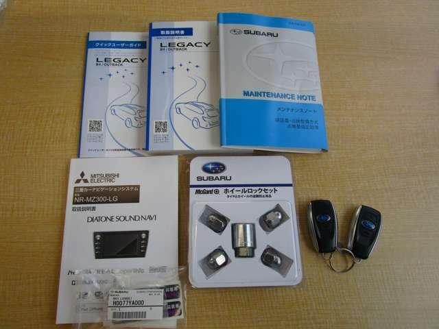各種取扱説明書とメンテナンスノート、盗難防止キーも揃っています。