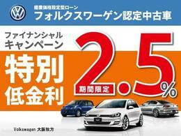●2.5%特別低金利実施中● Das WeltAuto 据置設定ローンとは、車両本体価格の一部を、最終回のお支払い額として据え置くことで月々のお支払い額を軽減。より一層お求めやすくなります。