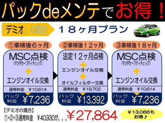 Bプラン画像:大切なお車の維持に!!