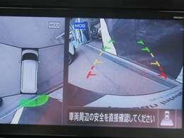 空から見ているような視点で周囲が確認できるアラウンドビューモニター、見下す映像によって縦列駐車もラクラク、ビュー切り替えで後方や左サイドの死角もこわくない!もちろんナビ画面への表示もできます。