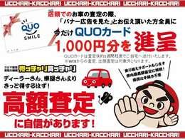 お車の事は全て、【売ッチャリ買ッチャリ】にお任せ下さい!