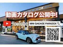 パラドックスYouTubeチャンネルで動画カタログ公開中!チャンネル登録するとあなたの特別なMINIが見つかるかも!