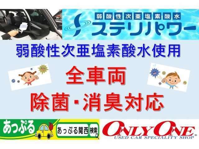 あっぷる神戸有馬店では店内・スタッフ及び展示車に弱酸性次亜塩素酸水にて除菌・消臭対策を実施致しております。
