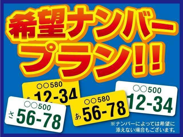 Aプラン画像:東京2020、各種イベント、ご当地、電光などのナンバーは別途追加料金が発生いたします。ご了承下さい。