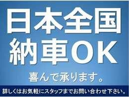 日本全国納車可能です。無料電話番号0066-9711-857087