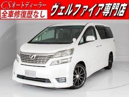 トヨタ ヴェルファイア 2.4 Z 両側自動ドア/19AWローダウン/純正HDDナビ