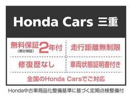 ■ホッと保証■この車両は「ホッと保証」適用車です。2年間走行距離は無制限、全国のホンダディーラーで保証修理がお受け頂けます。三重県外の方のご購入も大歓迎です!お気軽にお問合せ下さい(*^^*)