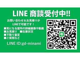 【LINEお問合せ】詳細画像や動画などの確認にはLINEがオススメです!ID:gd-minami
