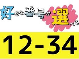 ナンバープレートの数字を好きな中からお選び下さい!