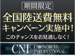 期間限定!!陸送費無料!!5月31日迄!※北海道、沖縄別途必要