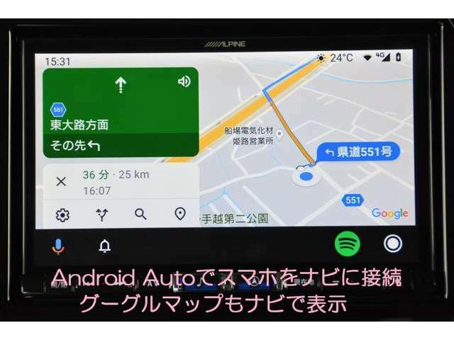 「Android Auto」でスマホをナビに接続すれば、いつものアプリを大画面ディスププレイに表示♪音楽再生、ルート検索、メッセージの送受信などをタップ操作や音声操作で運転時にも快適に使えます^^