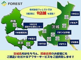 茨城県内はもちろん、関東近郊のお客様にもご満足いただけるアフターサービスをご提供いたします。