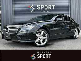 メルセデス・ベンツ CLSクラス CLS350 ブルーエフィシェンシー AMGスポーツパッケージ サンルーフ 純正ナビ Bカメラ クルコン