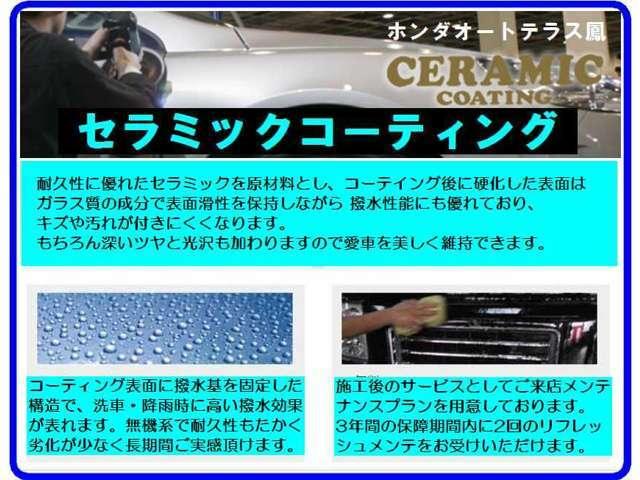 Aプラン画像:硬化したコーティング表面はガラス質の成分で撥水性能に優れキズや汚れが付きにくくなります。耐久力も長く水洗いとシャンプー洗車だけお手入れもラクラク。無料メンテはご来店いただけるお客様のみとなります。