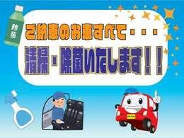 ■車内清掃・除菌■ ウィルス対策もお任せください!ご購入頂いた、お車を長くお乗り頂きたいという当社の思いから、整備スタッフがしっかり・丁寧に、ご納車までにお車の室内清掃・除菌を致します!!