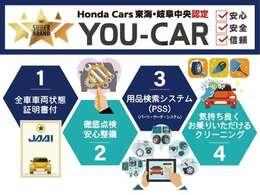 認定U-CARならではの安心を。