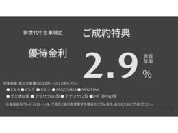 マツダ車特別低金利2.9%!詳しくはスタッフまでお問合せ下さい!