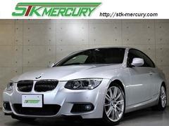 BMW 3シリーズクーペ の中古車 325i Mスポーツパッケージ 東京都八王子市 155.0万円