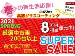 この冬最大のスーパーセール!通常8万円相当の高級ガラスボディーコーティング(G'zox)をプレゼント! ※一部諸条件がございます。営業担当までお問い合わせください。